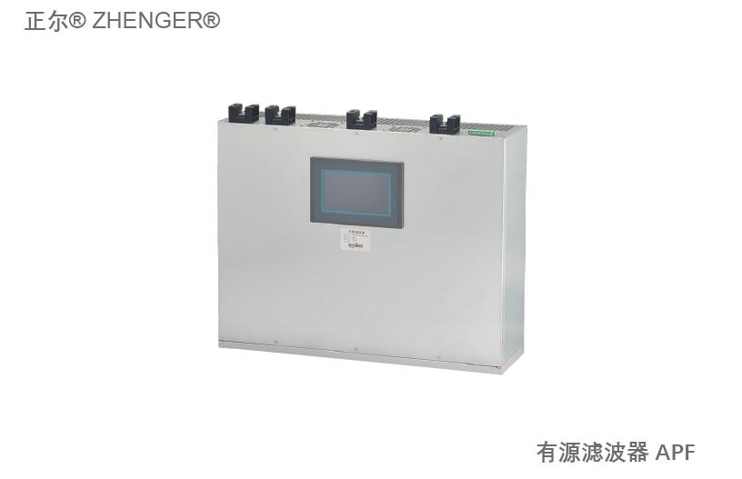 有源滤波器 Active Power Filter